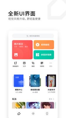 稿定设计app截图3