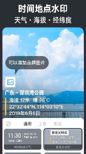 今日水印相机app截图1
