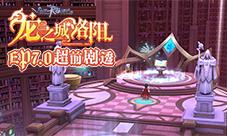 仙境傳說RO手游EP7.0「龍之城洛陽」超前劇透搶先看!