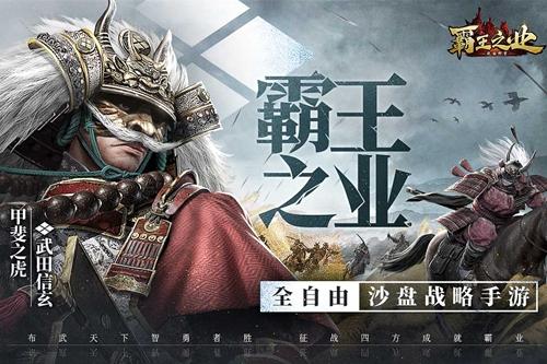 霸王之業-戰國野望截圖5