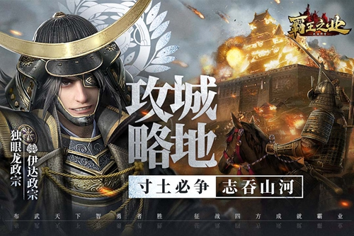 霸王之業-戰國野望截圖3