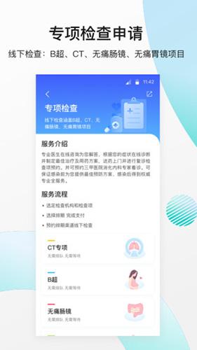 导医通app截图3