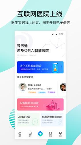 导医通app截图2