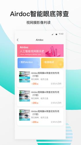 导医通app截图4