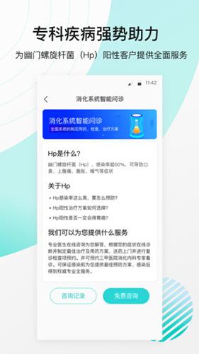 导医通app截图5