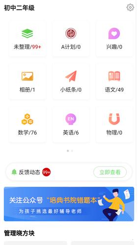 培典错题本app截图2