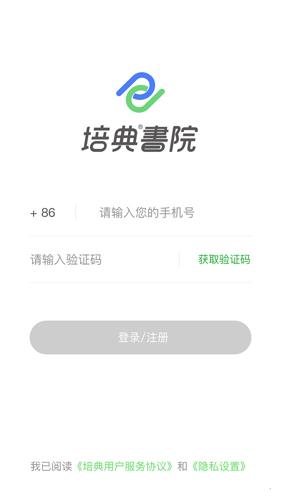 培典错题本app截图1