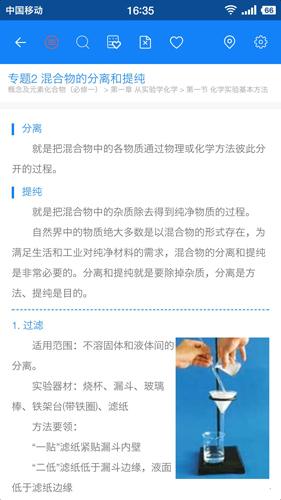 米缸高考app截图4