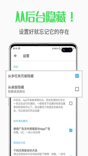自動跳過app截圖4