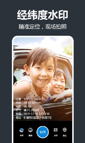 打卡水印相机app截图2