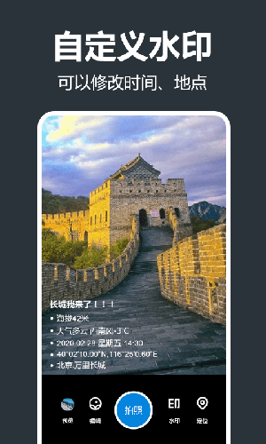 打卡水印相机app截图4