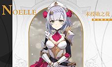 《原神》新角色【诺艾尔】公开 神奇女仆超能干!