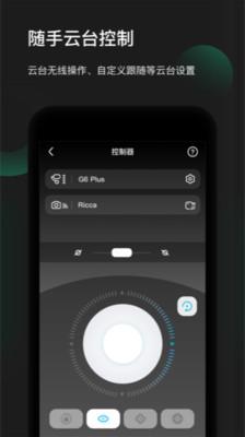 Feiyu ON app截图4
