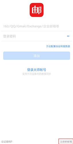 网易邮箱大师app怎么注册1