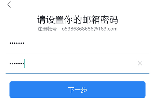 网易邮箱大师app怎么注册2