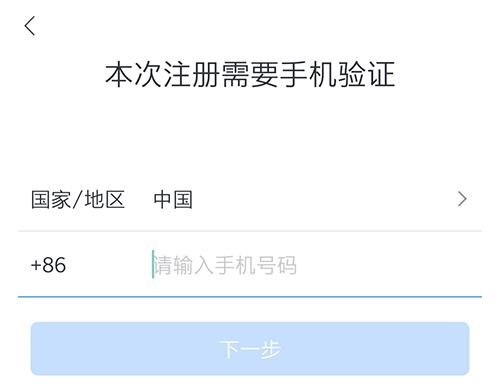 网易邮箱大师app怎么注册3