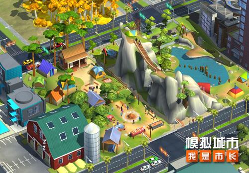 模擬城市:我是市長