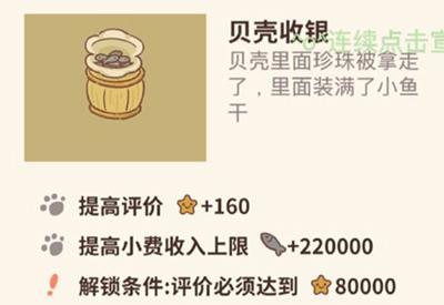 动物餐厅贝壳收银