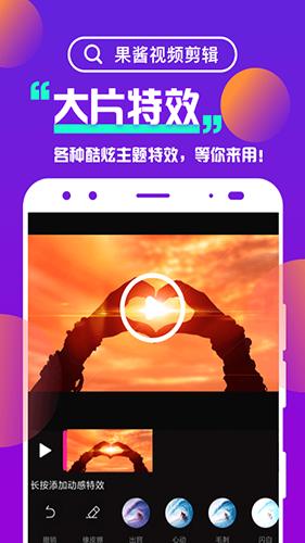 果酱视频剪辑app截图4