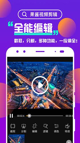果酱视频剪辑app截图3