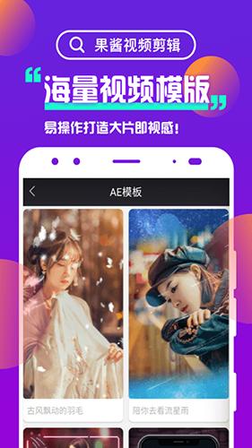 果酱视频剪辑app截图2