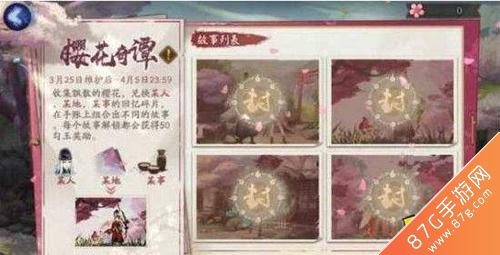陰陽師櫻花幣有什么用1