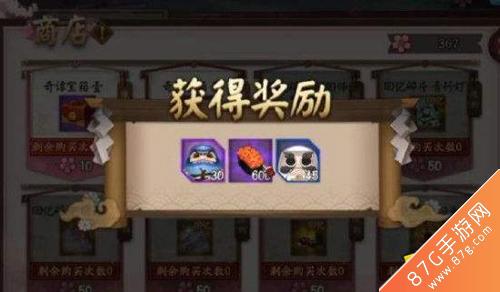 陰陽師櫻花幣有什么用3