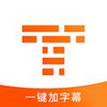 字幕王安卓版