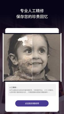 老舊照片修復軟件截圖1
