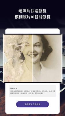 老舊照片修復軟件截圖5