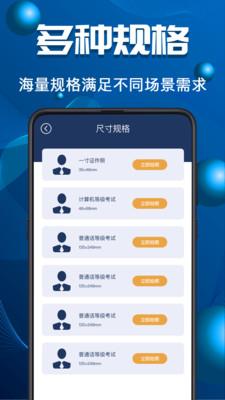 青檸證件照app截圖1