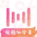 繪影字幕app