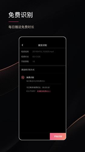 �L影字幕app截�D2