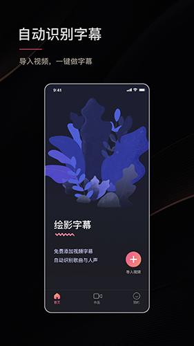 �L影字幕app截�D5