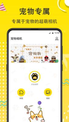 寵物相機app截圖1