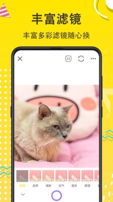 寵物相機app截圖4