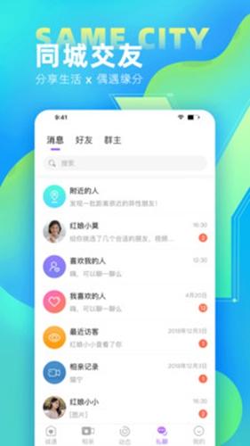 誠遇app截圖3