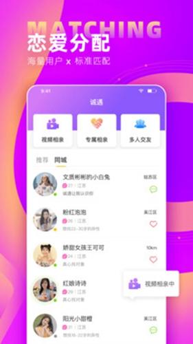誠遇app截圖5