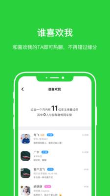 車言車語app截圖2