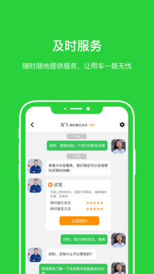 車言車語app截圖3