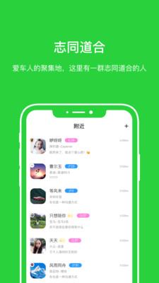 車言車語app截圖4