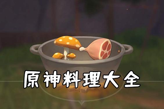 原神料理大全 烹饪配方食谱一览