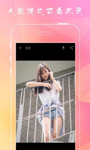 愛看美女app截圖3