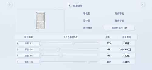 手機帝國安卓版截圖3