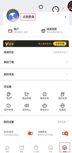 腾讯动漫app图片4