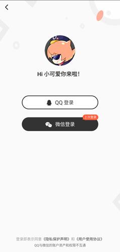 腾讯动漫app图片5