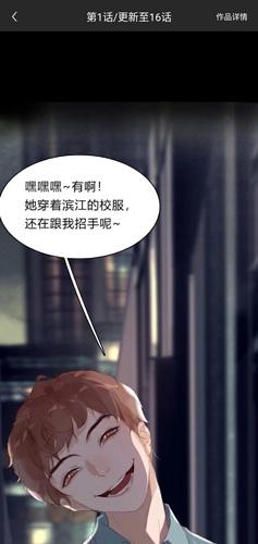 腾讯动漫app图片