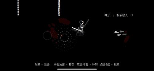 盲劍II截圖2