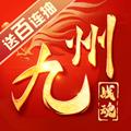 九州戰魂-超V版