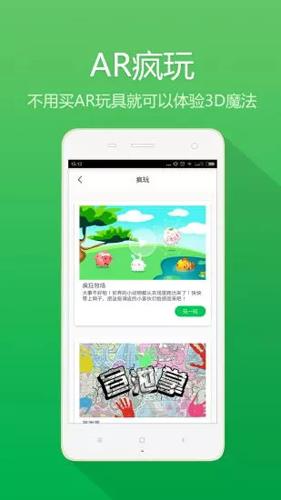 秀寶盒子app截圖3